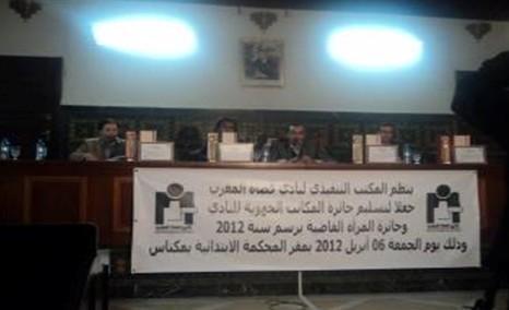 نادي قضاة المغرب يكرم القاضيتين حجيبة البخاري وزكية وزين