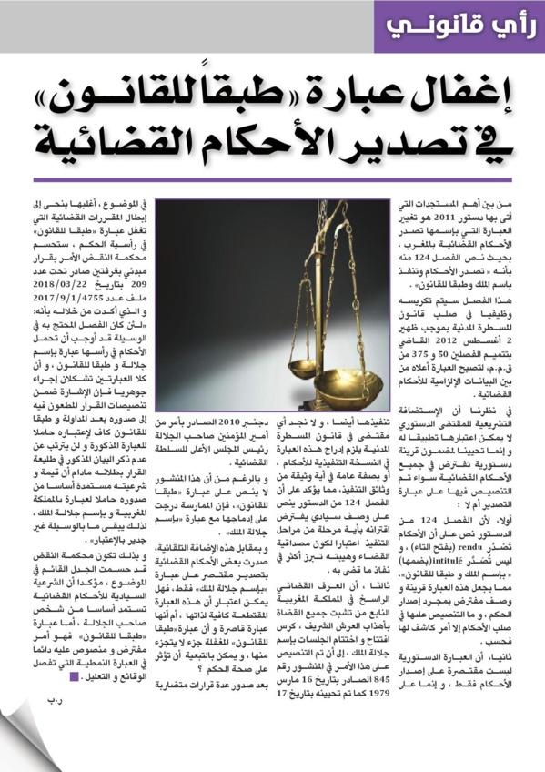 إغفال عبارة طبقا للقانون في تصدير الأحكام  القضائية للأستاذ رضى بلحسين