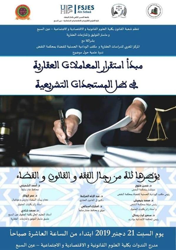 البرنامج الكامل لندوة مبدأ إستقرار المعاملات العقارية في ظل المستجدات التشريعية