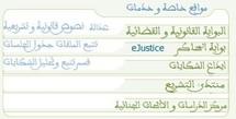 وزارة العدل و الحريات تؤسس منتدى للتشريع على موقعها الإلكتروني