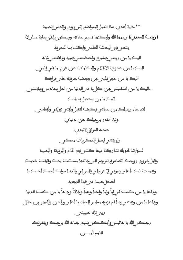 الأشخاص المشمولين بالحماية القانونية في ضوء مدونة الشغل المغربية