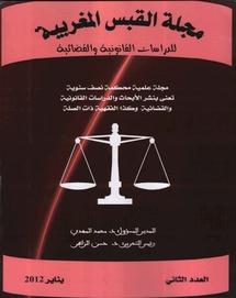 صدور العدد الثاني من مجلة االقبس المغربية