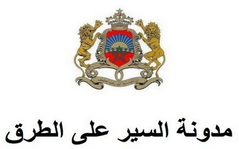 وزارة التجهيز والنقل بصدد تجميع آراء ومقترحات الفاعلين لتعديل مدونة السير