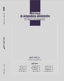 العدد الأول من مجلة القضاء الإداري