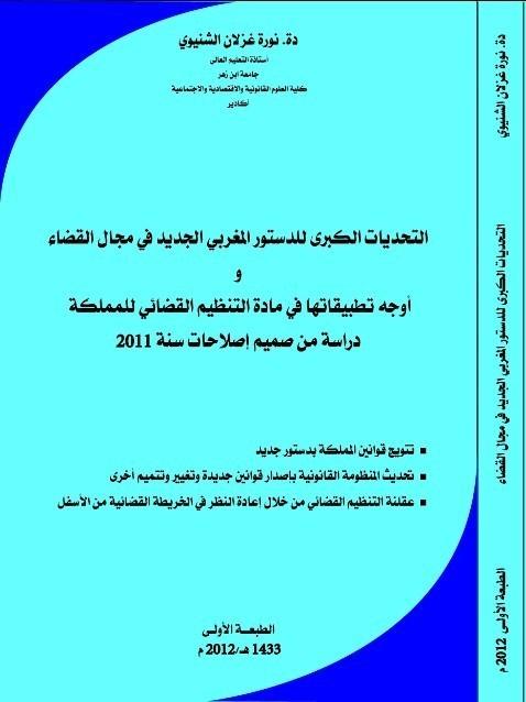 التحديات الكبرى للدستور المغربي الجديد