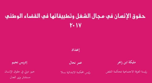 نسخة كاملة من مؤلف تحت عنوان حقوق الإنسان في مجال الشغل وتطبيقاتها في القضاء الوطني