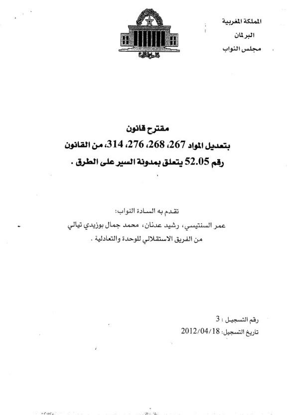 مقترح قانون بتعديل المواد 267، 268، 276، 314، من القانون رقم 52.05 يتعلق بمدونة السير على الطرق