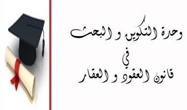 المسؤولية والتعويض عن حوادث السير بين حماية المضرور والمصالح الاقتصادية لمقاولات التأمين تحت إشراف الدكتور الحسين بلحساني