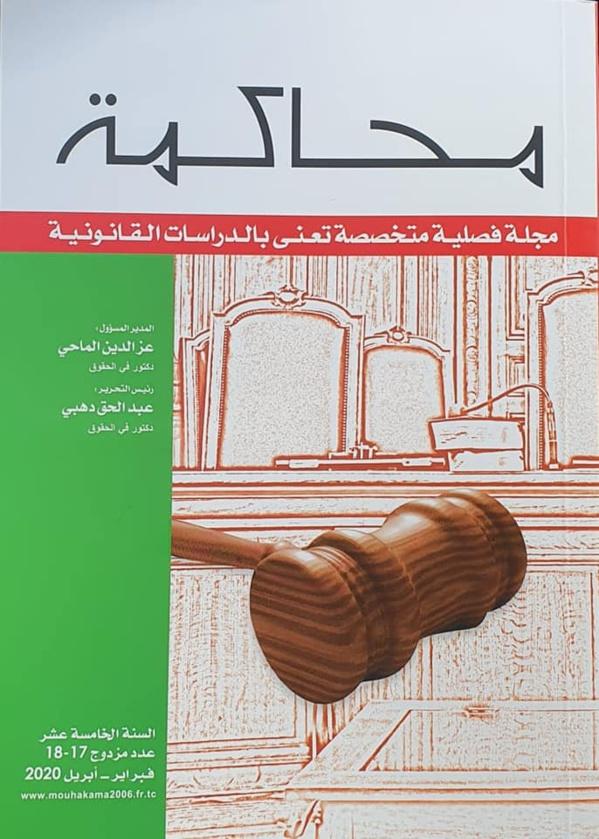 صدور العدد المزدوج 17-18 لمجلة محاكمة لسنة 2020.