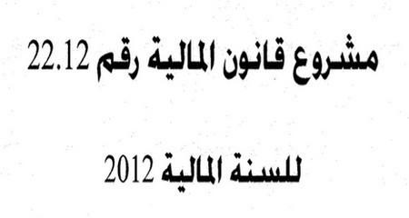 تفاصيل مناقشة قانون المالية رقم 22.12 للسنة المالية 2012
