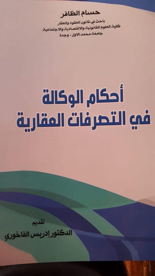 إصدار جديد حول أحكام الوكالة في التصرفات العقارية