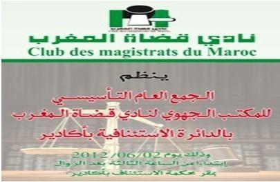 جمع عام تأسيسي للمكتب الجهوي لنادي قضاة المغرب بالدائرة الاستئنافية بأكادير