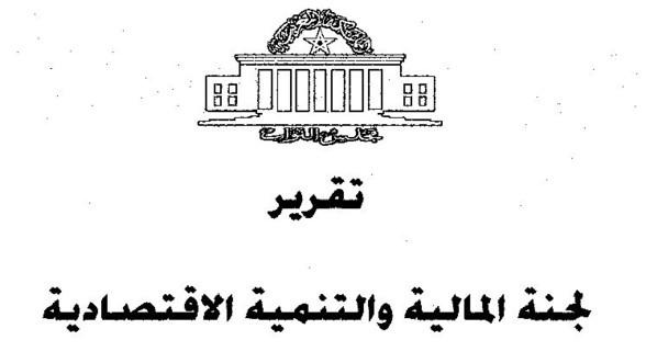 تقرير لجنة المالية و التنمية الإقتصادية بمجلس  النواب حول قانون المالية