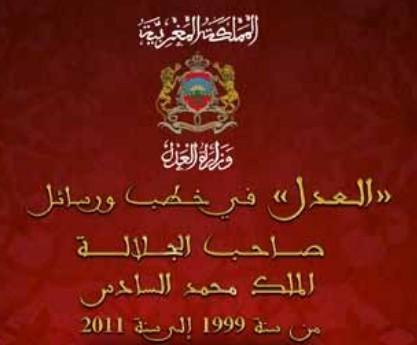 العدل في خطب صا حب الجلالة الملك محمد السادس