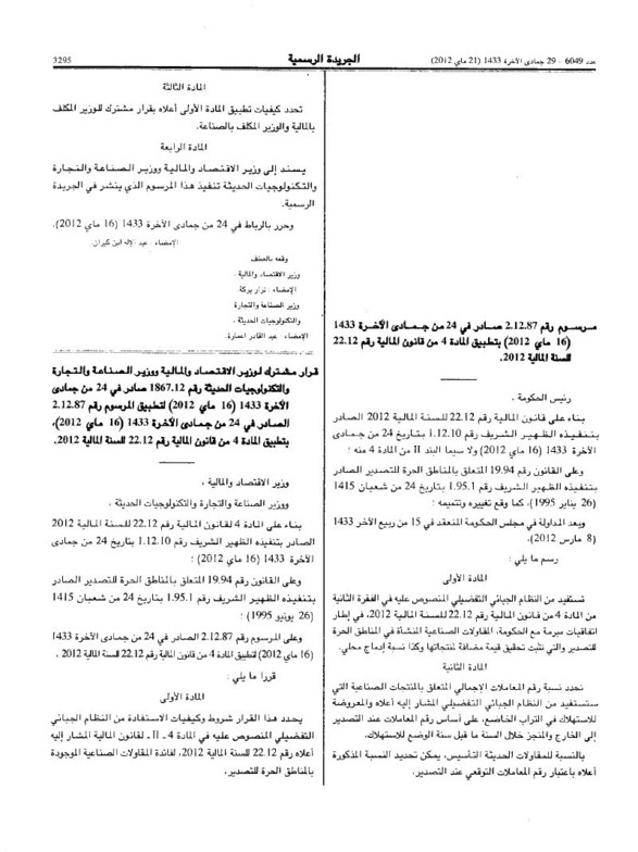 مقتضيات تطبيقية للمادة 4 من قانون المالية لسنة 2012