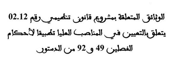 الوثائق المتعلقة بمناقشة مشروع القانون التنظيمي رقم 02.12 المتعلق بالتعيين في المناصب العليا