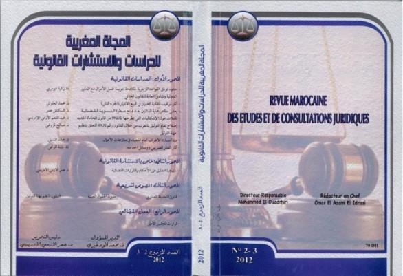 صدور العدد المزدوج 3/2 من المجلة المغربية للدراسات والاستشارات القانونية