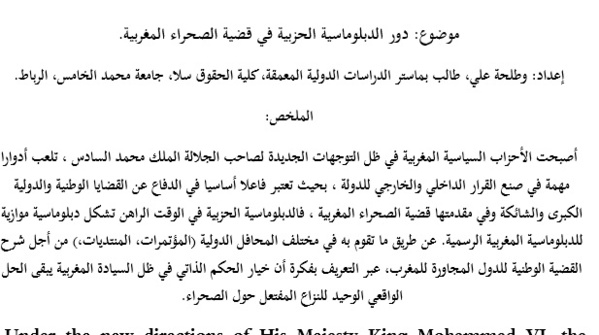 دور الدبلوماسية الحزبية في قضية الصحراء المغربية.