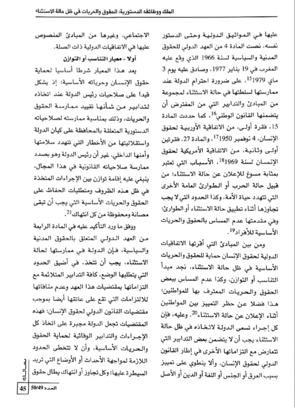 نسخة كاملة من بحث تحت عنوان الملك ووظائفة الدستورية الحقوق والحريات في ظل حالة الاستثناء للدكتور عبد الغني السرار