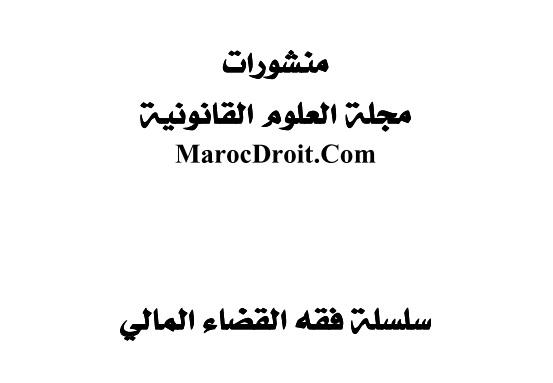 نسخة كاملة من العدد الأول من سلسلة فقه القضاء المالي الصادرة عن مجلة العلوم القانونية