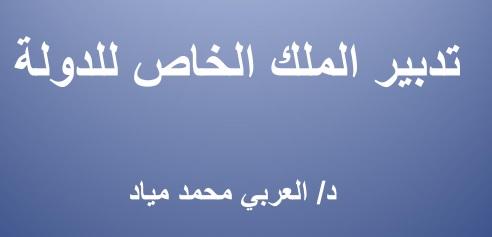 نسخة كاملة من عرض في موضوع تدبير الملك الخاص للدولة من إنجاز الدكتور  العربي محمد مياد.