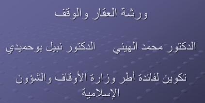 عرض كامل للدورة التكوينية حول موضوع العقار والوقف من إنجاز د محمد الهيني ود نبيل بوحميدي