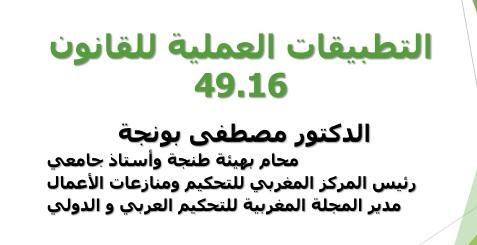 عرض تكويني تحت عنوان التطبيقات العملية للقانون 94.16 للدكتور مصطفى بونجة