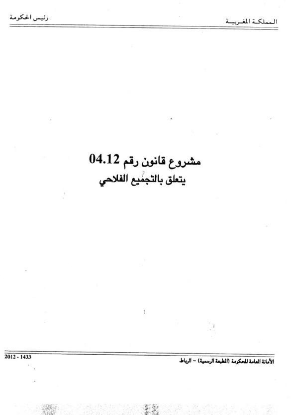 المصادقة على القانون رقم 04.12 المتعلق بالتجميع الفلاحي
