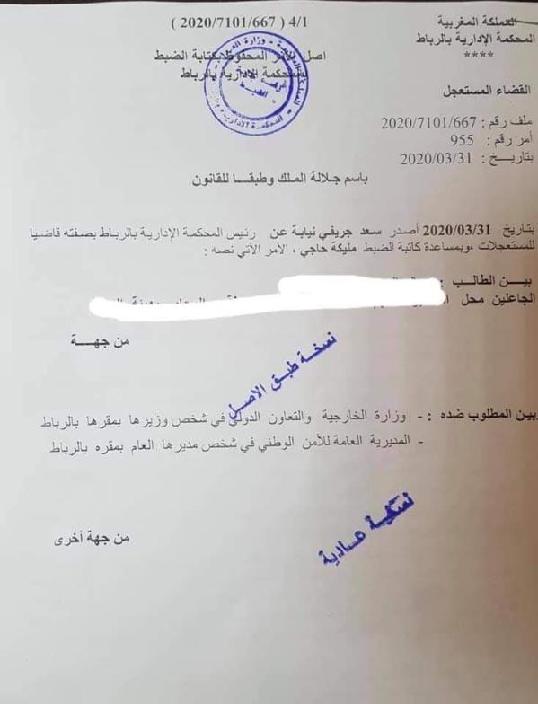القضاء الإداري: لا يقبل في هذه الفترة أي طلب لخرق حالة الطوارئ الصحية عن طريق الإذن للطالبين بدخول التراب الوطني.
