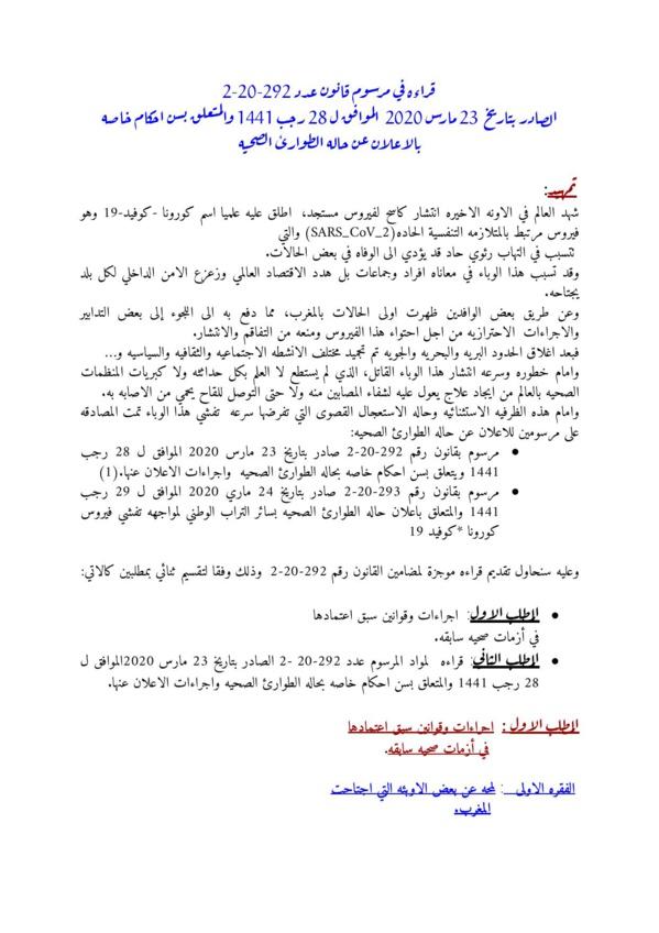 قراءة في مرسوم قانون عدد 2.20.292 الصادر بتاريخ 23 مارس 2020 المتعلق بسن احكام خاصة بالإعلان عن حالة الطوارئ الصحية