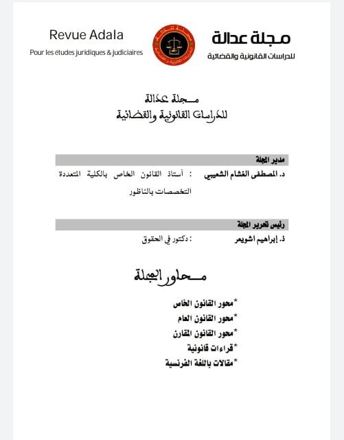 العدد 1 من مجلة عدالة للدراسات القانونية والقضائية تحت إشراف ذ إبراهيم أشويعر و د مصطفى الغشام الشعيبي