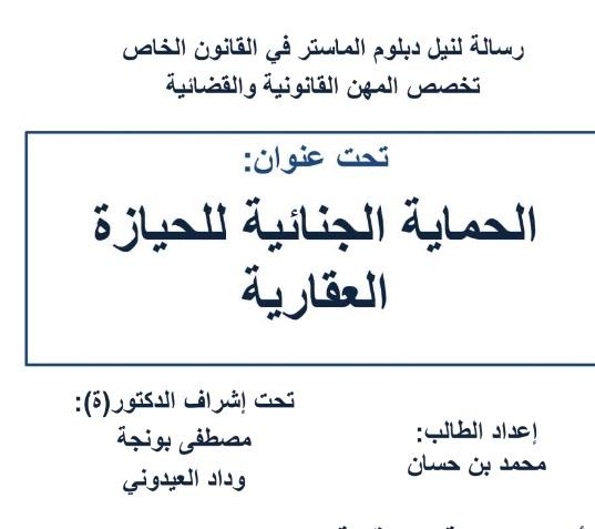 نسخة كاملة من بحث أكاديمي تحت عنوان الحماية الجنائية للحيازة العقارية