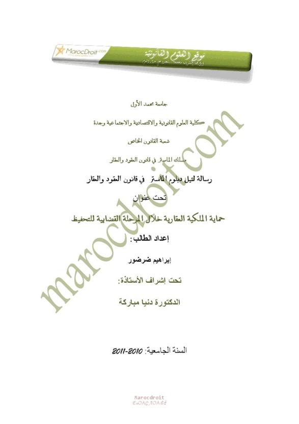 حماية الملكية العقارية خلال المرحلة القضائية للتحفيظ ــ تحت إشراف الدكتورة دنيا مباركة