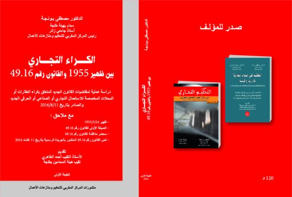 نسخة كاملة من مؤلف د مصطفى بونجة تحت عنوان الكراء التجاري بين ظهير 1955 و القانون رقم 49.16 و هو الكتاب الاكثر مبيعا منذ صدوره حسب الناشرين للكتاب القانوني في المغرب