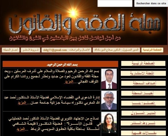إطلاق الموقع الجديد لمجلة الفقه و القانون الإلكترونية