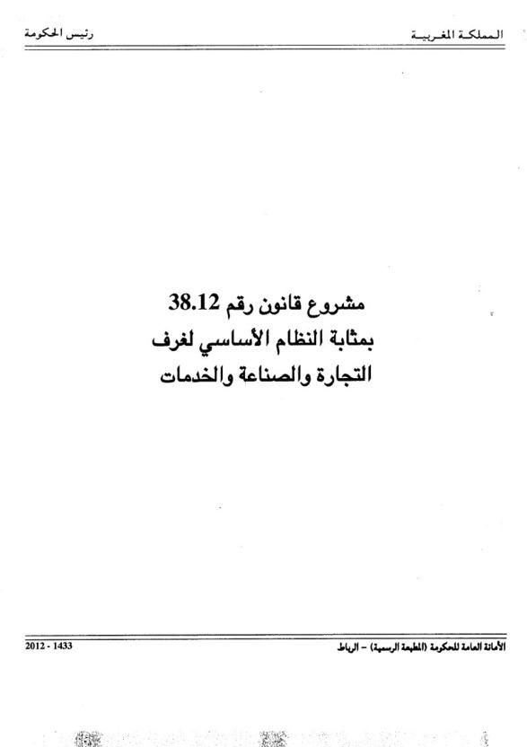 مشروع القانون التنظيمي رقم 38.12 بمثابة النظام الأساسي لغرف التجارة و الصناعة و الخدمات