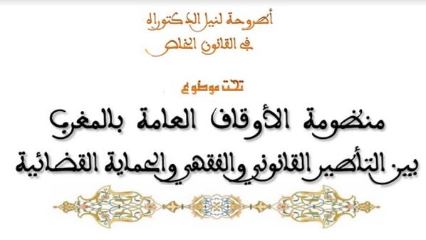 نسخة كاملة من بحث أكاديمي تحت عنوان منظومة الأوقاف العامة بالمغرب