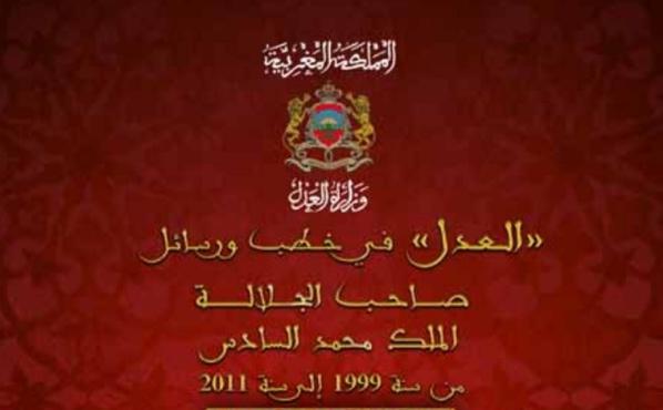 العدل في خطب ورسائل صاحب الجلالة الملك محمد السادس