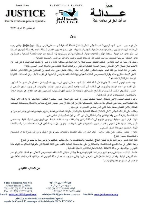 بيان جمعية عدالة بشأن المنشور المتعلق بتهييء القضايا لمرحلة ما بعد رفع حالة الطوارئ الصحية