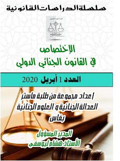 نسخة كاملة من العدد الأول من سلسلة دراسات قانونية تحت عنوان الاختصاص في القانون الجنائي الدولي