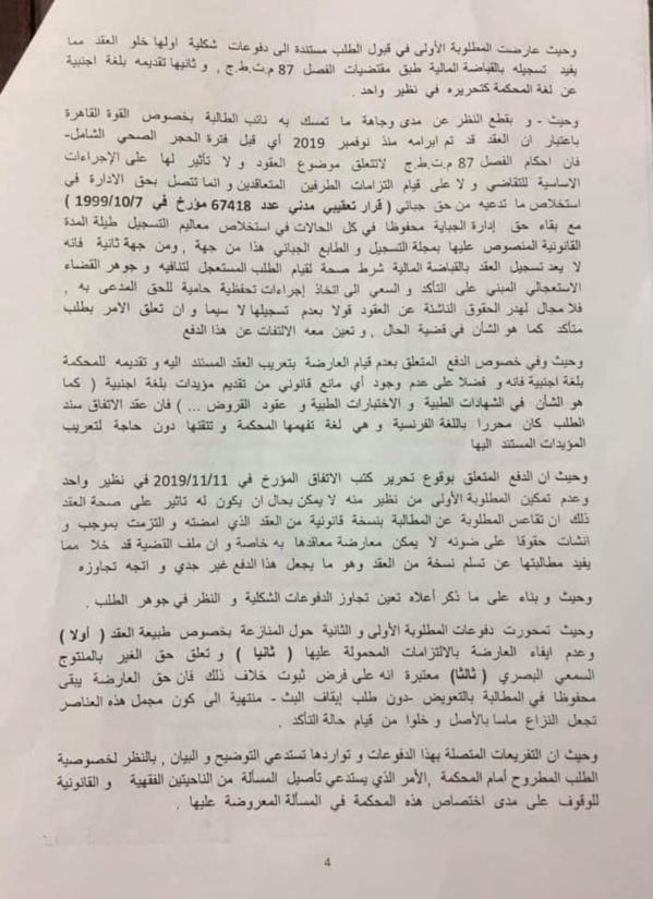 """نسخة كاملة من الأمر الاستعجالي الصادر في النزاع المتعلق بمسلسل """"قلب الذيب"""" المثير للجدل"""