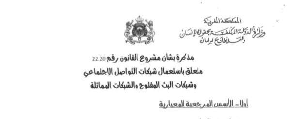 مشروع القانون رقم 20.22: مذكرة الوزارة المكلفة بحقوق الإنسان