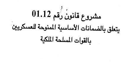 المصادقة على مشروع القانون 01.12 المتعلق بـالضمانات الأساسية الممنوحة للعسكريين