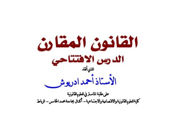 نسخة كاملة من درس افتتاحي للأستاذ أحمد ادريوش تحت عنوان القانون المقارن