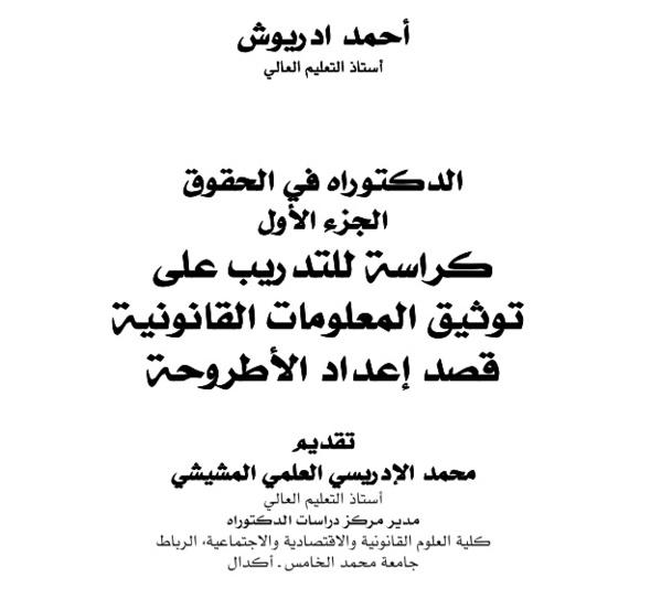 نسخة كاملة لمؤلف د أحمد أدريوش تحت عنوان كراسة للتدريب على توثيق المعلومات القانونية