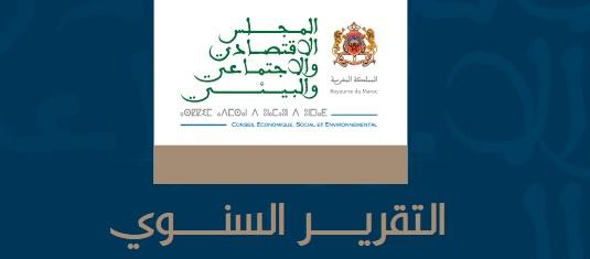 مهم جدا: آخر تقرير سنوي صادر عن المجلس الاقتصادي والإجتماعي والبيئ