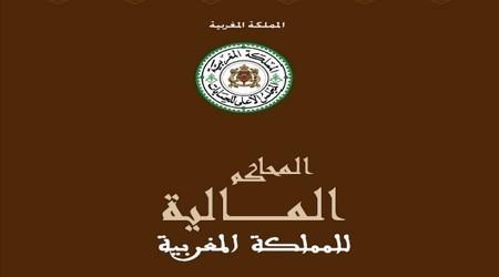 كتيب حول المحاكم المالية بالمغرب