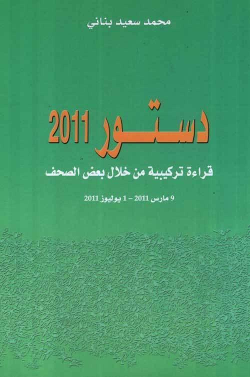 إصدار: دستور 2011 قراءة تركيبية من خلال بعض الصحف للدكتور محمد سعيد بناني