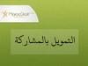 أساليب الاستثمار في المصارف الإسلامية:  التمويل بالمشاركة