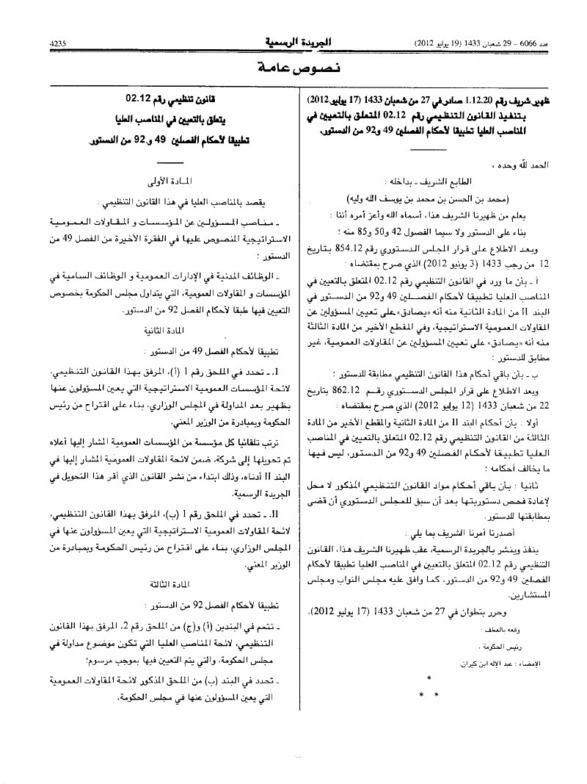 نشر القانون التنظيمي المتعلق بالتعيين في المناصب العليا بالجريدة الرسمية